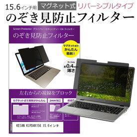 KEIAN KIPD4K156 15.6インチ のぞき見防止 パソコン フィルター マグネット 式 タイプ 覗き見防止 pc 覗見防止 ブルーライトカット メール便送料無料
