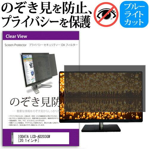 IODATA LCD-AD203GW[20.1インチ]のぞき見防止 プライバシー セキュリティー OAフィルター 保護フィルム メール便なら送料無料