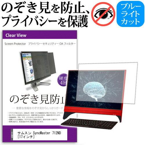 サムスン SyncMaster 712ND[17インチ]のぞき見防止 プライバシー セキュリティー OAフィルター 保護フィルム メール便なら送料無料