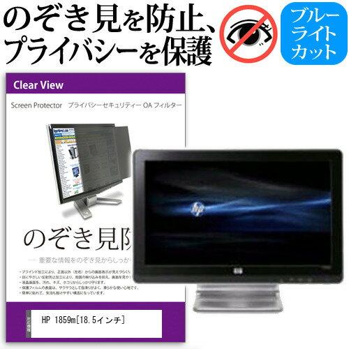 HP 1859m[18.5インチ]のぞき見防止 プライバシー セキュリティー OAフィルター 覗き見防止 保護フィルム メール便なら送料無料
