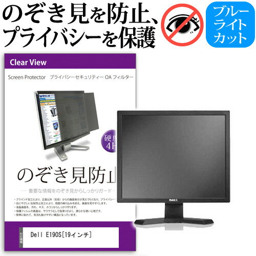 Dell E190S[19インチ]のぞき見防止 プライバシー セキュリティー OAフィルター 保護フィルム メール便なら送料無料
