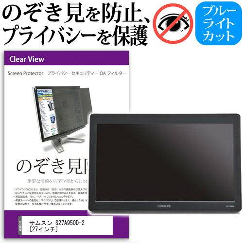 サムスン S27A950D-2[27インチ]のぞき見防止 プライバシー セキュリティー OAフィルター 保護フィルム メール便なら送料無料