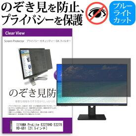 IIYAMA ProLite E2278HD E2278HD-GB1 [21.5インチ] のぞき見防止 覗き見防止 プライバシー フィルター ブルーライトカット 反射防止 液晶保護 メール便送料無料