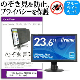 IIYAMA ProLite B2480HS B2480HS-B1 [23.6インチ] のぞき見防止 覗き見防止 プライバシー フィルター ブルーライトカット 反射防止 液晶保護 メール便送料無料