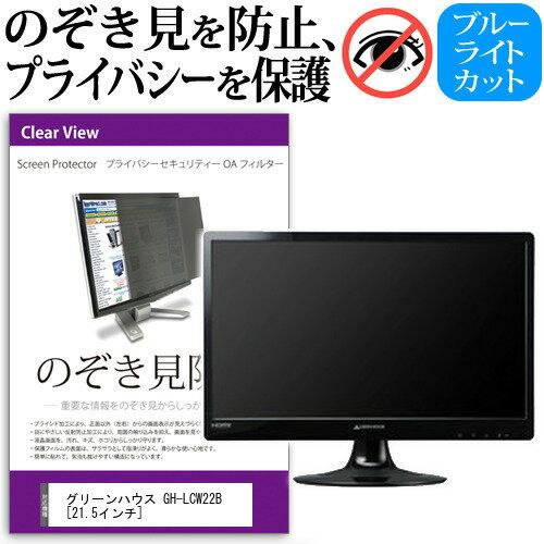 グリーンハウス GH-LCW22B[21.5インチ]のぞき見防止 プライバシー セキュリティー OAフィルター 保護フィルム メール便なら送料無料