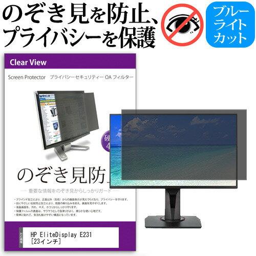 HP EliteDisplay E231[23インチ]のぞき見防止 プライバシー セキュリティー OAフィルター 覗き見防止 保護フィルム メール便なら送料無料