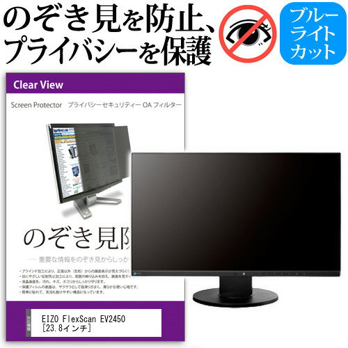 EIZO FlexScan EV2450[23.8インチ]のぞき見防止 プライバシー セキュリティー OAフィルター 保護フィルム メール便なら送料無料