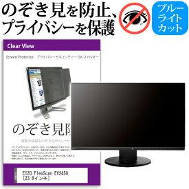 EIZO FlexScan EV2450 [23.8インチ] のぞき見防止 プライバシー セキュリティー OAフィルター 覗き見防止 保護フィルム メール便送料無料