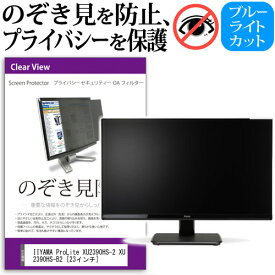 IIYAMA ProLite XU2390HS-2 XU2390HS-B2 [23インチ] のぞき見防止 覗き見防止 プライバシー フィルター ブルーライトカット 反射防止 液晶保護 メール便送料無料