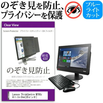 Lenovo ThinkCentre M700z all-in-one 10EYCTO1WW [20] peeps Privacy Security OA filter protection film