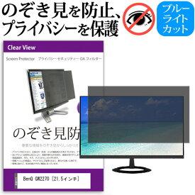 BenQ GW2270 [21.5インチ] のぞき見防止 覗き見防止 プライバシー フィルター ブルーライトカット 反射防止 液晶保護 メール便送料無料