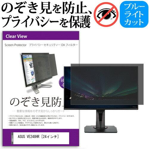 ASUS VE248HR[24インチ]のぞき見防止 プライバシー セキュリティー OAフィルター 保護フィルム メール便なら送料無料