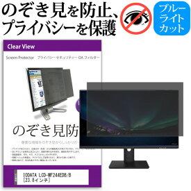 IODATA LCD-MF244EDB/B [23.8インチ] のぞき見防止 プライバシー セキュリティー OAフィルター 覗き見防止 保護フィルム メール便送料無料