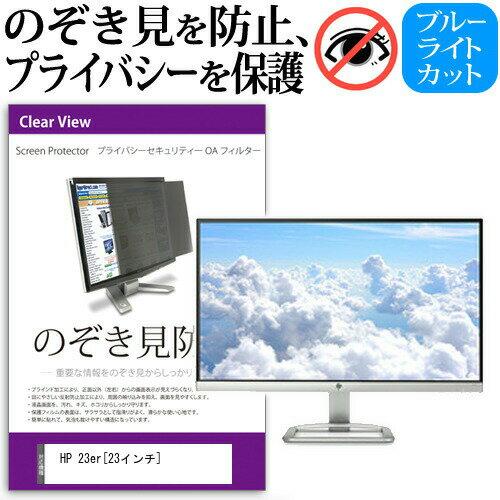 HP 23er[23インチ]のぞき見防止 プライバシー セキュリティー OAフィルター 保護フィルム メール便なら送料無料