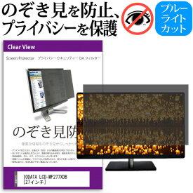 IODATA LCD-MF277XDB [27インチ] のぞき見防止 覗き見防止 プライバシー フィルター ブルーライトカット 反射防止 液晶保護 メール便送料無料