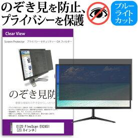 EIZO FlexScan EV2451 [23.8インチ] のぞき見防止 プライバシー セキュリティー OAフィルター 覗き見防止 保護フィルム メール便送料無料