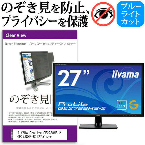 IIYAMA ProLite GE2788HS-2 GE2788HS-B2[27インチ]機種で使える のぞき見防止 プライバシー セキュリティー OAフィルター 保護フィルム メール便なら送料無料