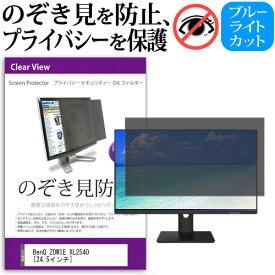 BenQ ZOWIE XL2540 [24.5インチ] 機種で使える のぞき見防止 覗き見防止 プライバシー フィルター ブルーライトカット 反射防止 液晶保護 メール便送料無料