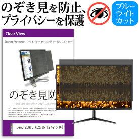BenQ ZOWIE XL2735 [27インチ] のぞき見防止 覗き見防止 プライバシー フィルター ブルーライトカット 反射防止 液晶保護 メール便送料無料