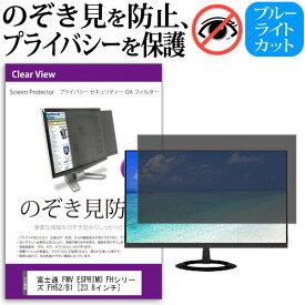 富士通 FMV ESPRIMO FHシリーズ FH52/B1 [23.8インチ] のぞき見防止 覗き見防止 プライバシー フィルター ブルーライトカット 反射防止 液晶保護 メール便送料無料