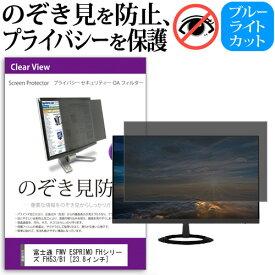 富士通 FMV ESPRIMO FHシリーズ FH53/B1 [23.8インチ] のぞき見防止 覗き見防止 プライバシー フィルター ブルーライトカット 反射防止 液晶保護 メール便送料無料