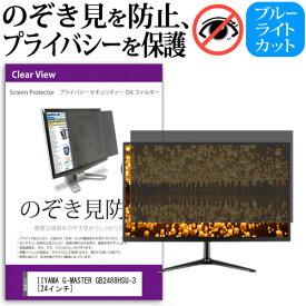 IIYAMA G-MASTER GB2488HSU-3 [24インチ] 機種で使える のぞき見防止 覗き見防止 プライバシー フィルター ブルーライトカット 反射防止 液晶保護 メール便送料無料
