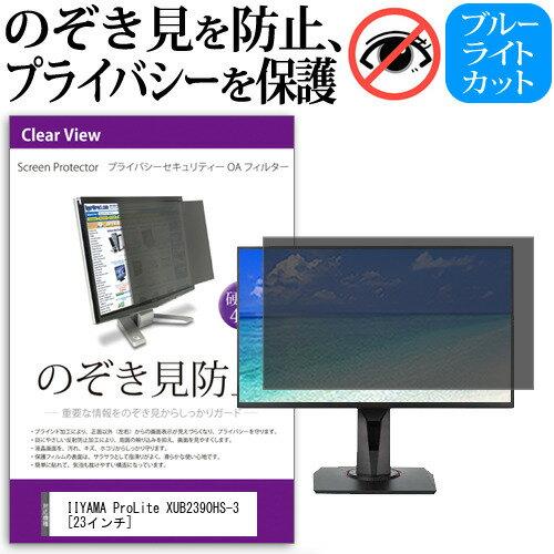 IIYAMA ProLite XUB2390HS-3[23インチ]機種で使える のぞき見防止 プライバシー セキュリティー OAフィルター 覗き見防止 保護フィルム メール便なら送料無料