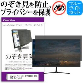 iiyama ProLite T2234MSC-B3X [21.5インチ] 機種で使える のぞき見防止 覗き見防止 プライバシー フィルター ブルーライトカット 反射防止 液晶保護 メール便送料無料