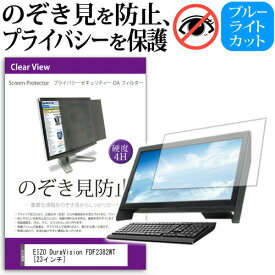 EIZO DuraVision FDF2382WT [23インチ] 機種で使える のぞき見防止 プライバシー セキュリティー OAフィルター 覗き見防止 保護フィルム メール便送料無料