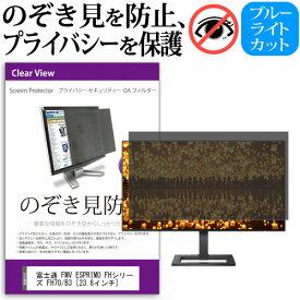 富士通 FMV ESPRIMO FHシリーズ FH70/B3 [23.8インチ] 機種で使える のぞき見防止 覗き見防止 プライバシー フィルター ブルーライトカット 反射防止 液晶保護 メール便送料無料
