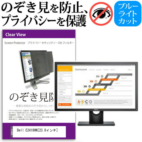 Dell E2418HN[23.8インチ]機種で使える のぞき見防止 プライバシー セキュリティー OAフィルター 保護フィルム メール便なら送料無料