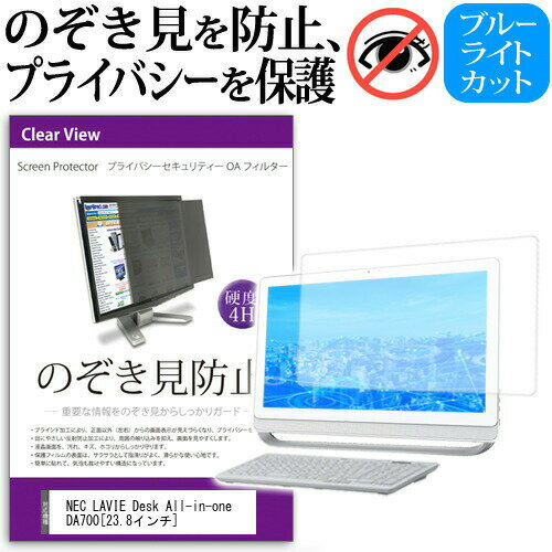 NEC LAVIE Desk All-in-one DA700[23.8インチ]機種で使える のぞき見防止 プライバシー セキュリティー OAフィルター 保護フィルム メール便なら送料無料