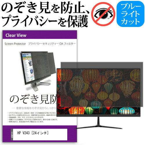 HP V243[24インチ]機種で使える のぞき見防止 プライバシー セキュリティー OAフィルター 覗き見防止 保護フィルム メール便なら送料無料