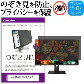 BenQ GW2480 [23.8インチ] 機種で使える のぞき見防止 覗き見防止 プライバシー フィルター ブルーライトカット 反射防止 液晶保護 メール便送料無料