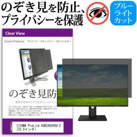 IIYAMA ProLite XUB2492HSU-2 [23.8インチ] 機種で使える のぞき見防止 覗き見防止 プライバシー フィルター ブルーライトカット 反射防止 液晶保護 メール便送料無料