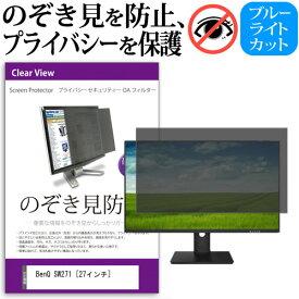 BenQ SW271 [27インチ] 機種で使える のぞき見防止 覗き見防止 プライバシー フィルター ブルーライトカット 反射防止 液晶保護 メール便送料無料