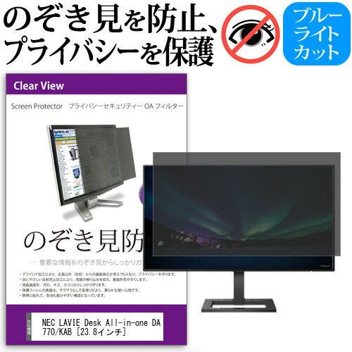 NEC LAVIE Desk All-in-one DA770[23.8インチ]機種で使える のぞき見防止 プライバシー セキュリティー OAフィルター 保護フィルム メール便なら送料無料