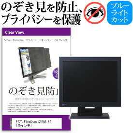 EIZO FlexScan S1503-AT [15インチ] 機種で使える のぞき見防止 プライバシー セキュリティー OAフィルター 覗き見防止 保護フィルム メール便送料無料