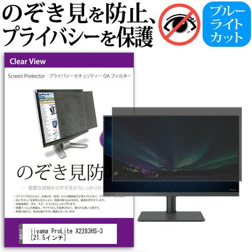 iiyama ProLite X2283HS-3[21.5インチ]機種で使える のぞき見防止 プライバシー セキュリティー OAフィルター 保護フィルム メール便なら送料無料