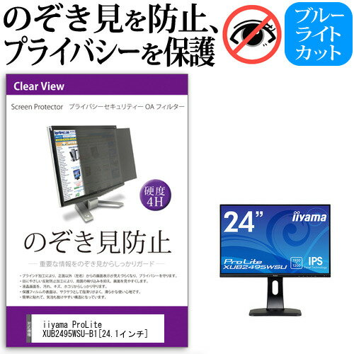 iiyama ProLite XUB2495WSU-B1[24.1インチ]機種で使える のぞき見防止 プライバシー セキュリティー OAフィルター 保護フィルム メール便なら送料無料