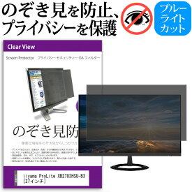 (20日はポイント5倍以上) iiyama ProLite XB2783HSU-B3 [27インチ] 機種で使える のぞき見防止 プライバシー セキュリティー OAフィルター 覗き見防止 保護フィルム メール便送料無料
