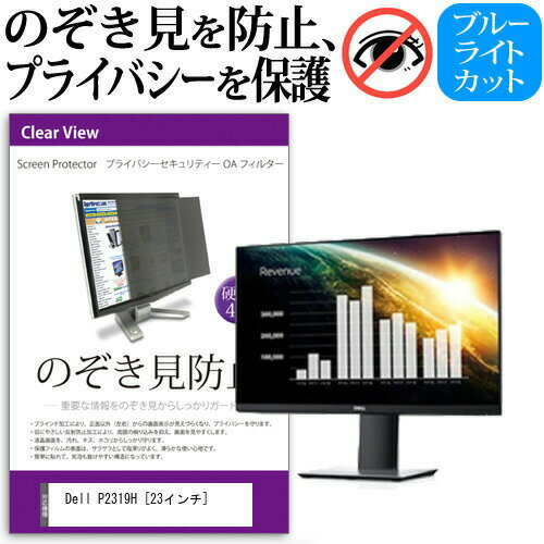 Dell P2319H[23インチ]機種で使える のぞき見防止 プライバシー セキュリティー OAフィルター 覗き見防止 保護フィルム メール便なら送料無料