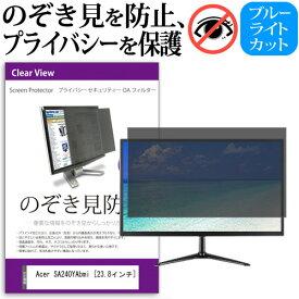Acer SA240YAbmi [23.8インチ] 機種で使える のぞき見防止 プライバシー セキュリティー OAフィルター 覗き見防止 保護フィルム メール便送料無料