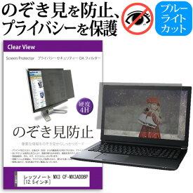 パナソニック Let's note MX3 CF-MX3 [12.5インチ] のぞき見防止 覗き見防止 プライバシー フィルター ブルーライトカット 反射防止 液晶保護 メール便送料無料