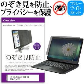 HP EliteBook 840 G2 [14インチ] のぞき見防止 覗き見防止 プライバシー フィルター ブルーライトカット 反射防止 液晶保護 メール便送料無料