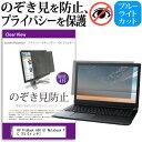 HP ProBook 650 G1 Notebook PC[15.6インチ]のぞき見防止 プライバシーフィルター 覗き見防止 液晶保護 反射防止 キズ…