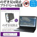 HP EliteBook Folio 1020 G1 [12.5インチ] のぞき見防止 覗き見防止 プライバシー フィルター ブルーライトカット 反…