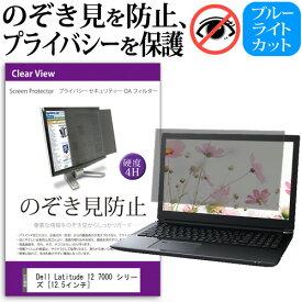 Dell Latitude 12 7000 シリーズ [12.5インチ] のぞき見防止 覗き見防止 プライバシー フィルター ブルーライトカット 反射防止 液晶保護 メール便送料無料