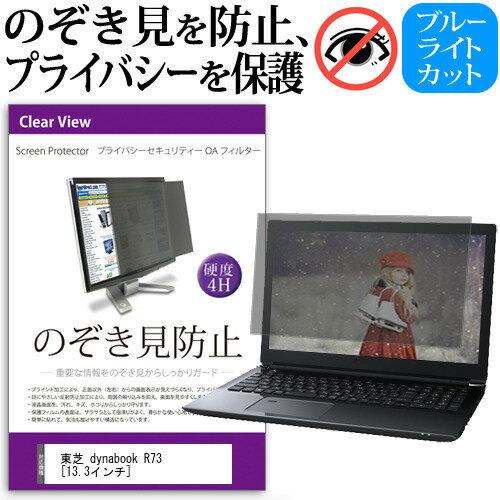 送料無料 メール便 東芝 dynabook R73[13.3インチ]のぞき見防止 プライバシーフィルター 液晶保護 反射防止 キズ防止