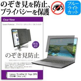 Lenovo ThinkPad X1 Yoga [14インチ] のぞき見防止 覗き見防止 プライバシー フィルター ブルーライトカット 反射防止 液晶保護 メール便送料無料